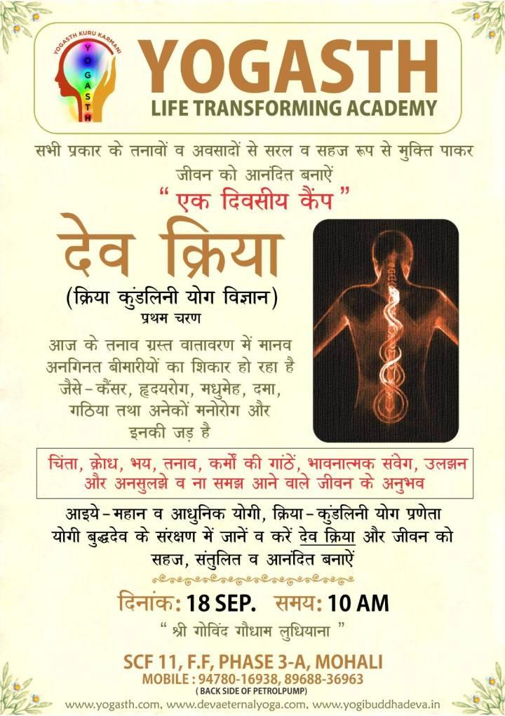 Shri Govind Godham Ludhiana